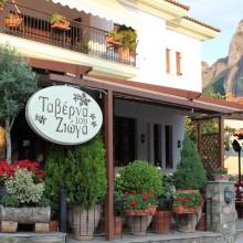 Taverna tou Zioga Kastraki